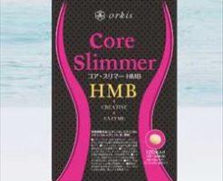 コアスリマー HMBサプリ
