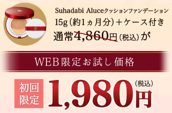 Suhadabi クッションファンデーションの価格