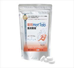 薬用ホットタブ 重炭酸湯
