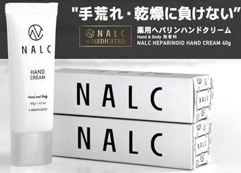 NALC(ナルク) 薬用ヘパリンハンドクリーム