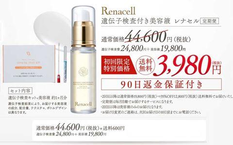 レナセルの価格