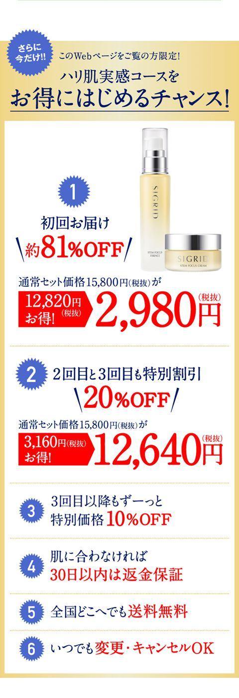 シグリッド 化粧品の価格