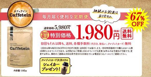 カフェテインの価格