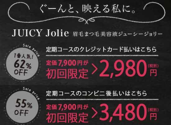 ジューシージョリーの価格