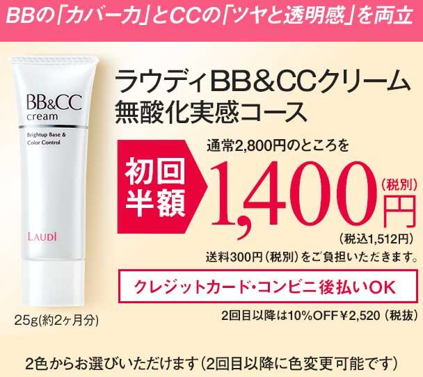 ラウディ BB&CCクリームの価格