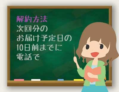 リフトセラム 日本ライフ製薬の解約方法