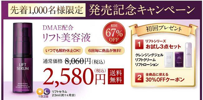 リフトセラム 日本ライフ製薬の価格