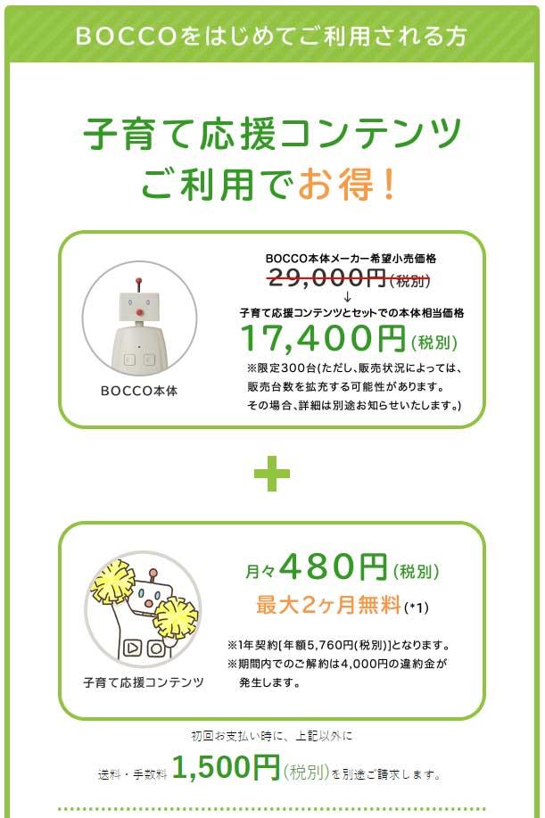 BOCCOの値段