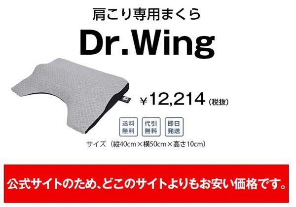 ドクターウィングの価格