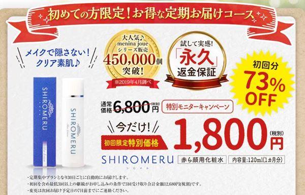 シロメルの価格